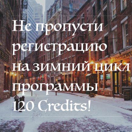 Открыта регистрация на программу 120 credits!