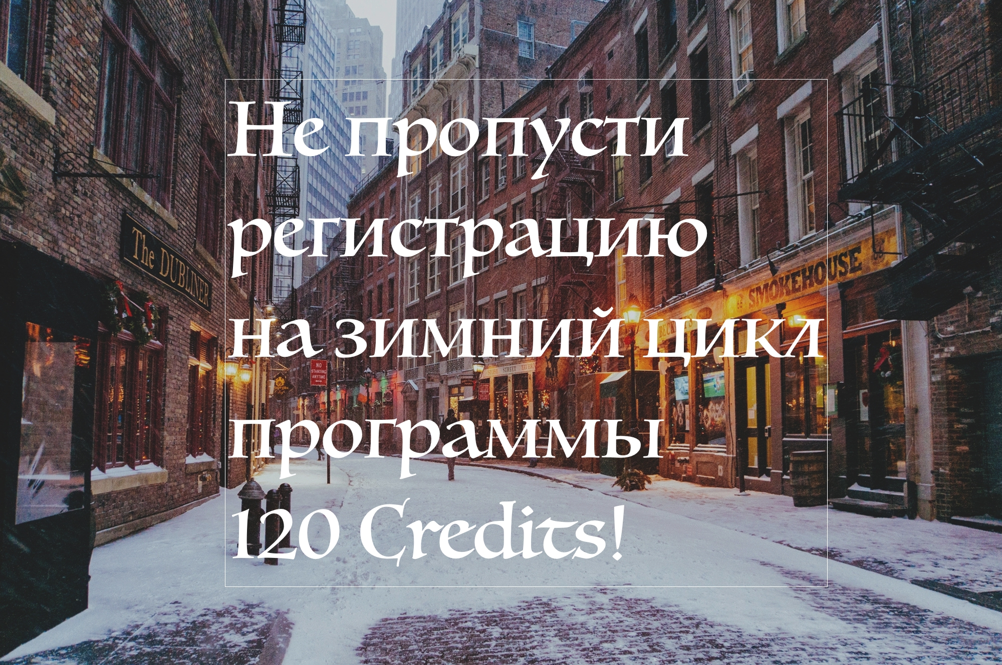 Регистрация на 120 Credits скоро закончится!