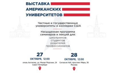 В октябре 2018 года в России пройдет выставка американских вузов от EducationUSA Russia