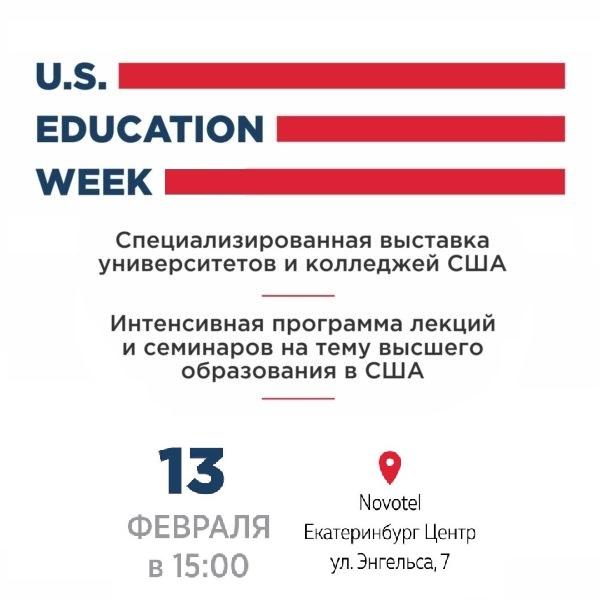 U.S. Education Week. Екатеринбург