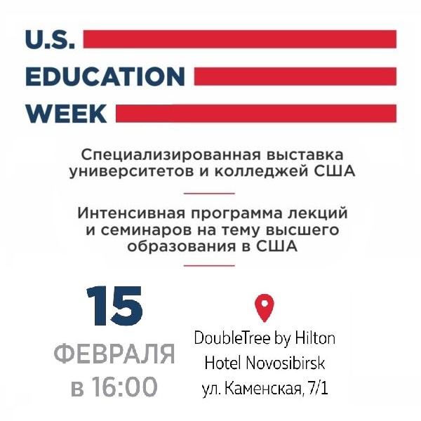 U.S. Education Week. Новосибирск