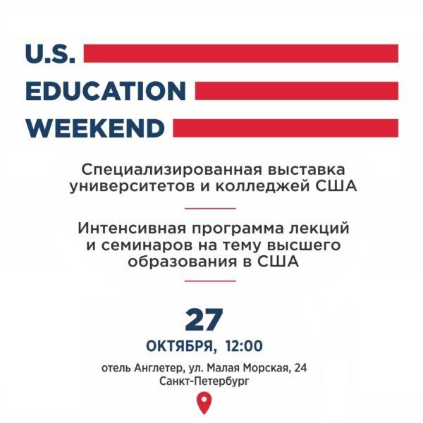 U.S. Education Weekend. Санкт-Петербург