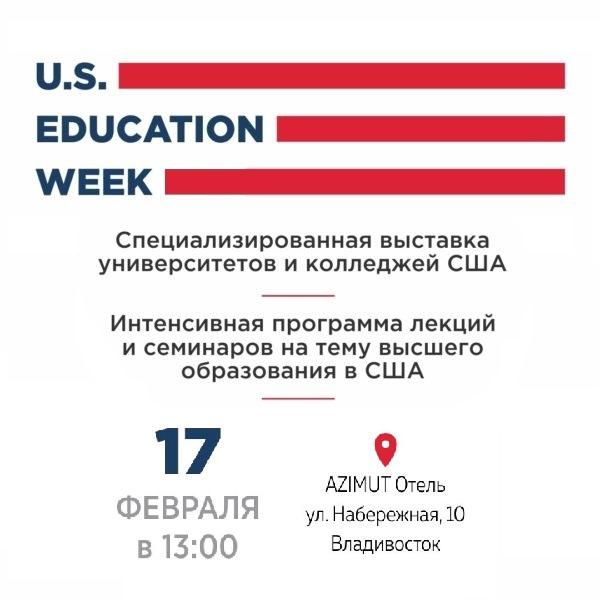 U.S. Education Week. Владивосток